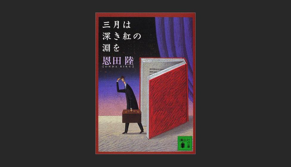 『三月は深き紅の淵を』を読めば一冊は読みたい本が見つかるっ!