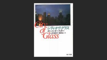 『シティ・オヴ・グラス』はミステリーの形をした面白い別の