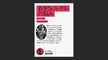 『若きウェルテルの悩み』を2つの翻訳で読み比べてみたけど