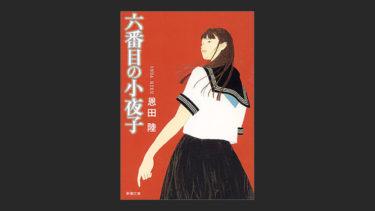 『六番目の小夜子』を芥川賞と直木賞を同時受賞した人が薦めてた
