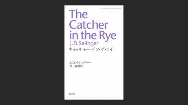 『キャッチャー・イン・ザ・ライ』を久しぶりに読んでみたら