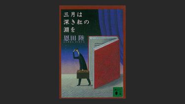 『三月は深き紅の淵を』を読めば一冊は読みたい本が見つかる