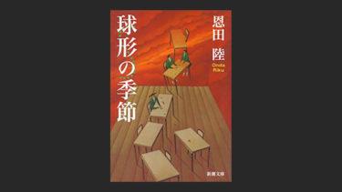 『球形の季節』を読むと恩田陸の作品をもっと読みたくなる!