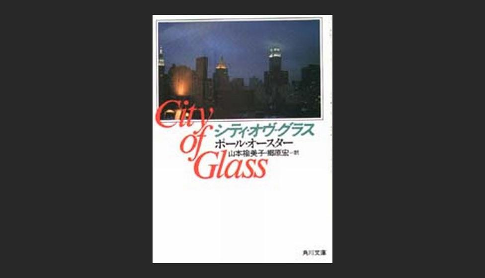 『シティ・オヴ・グラス』はミステリーの形をした別の面白い何か