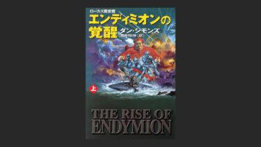『エンディミオンの覚醒』を読んで、SFが苦手というのは辞めた