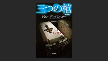 『三つの棺』の犯人に驚かされる!密室の講義も含めておすすめ!