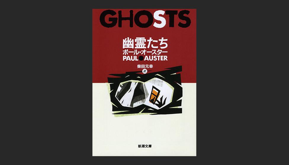 『幽霊たち』はホラーじゃないぞ。でもなんか怖くなってくるぞ…